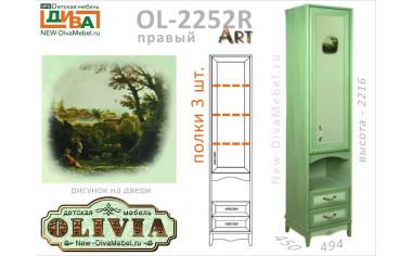 1-дверный шкаф  (правый), с 2-мя ящ. - OL-2252R Art