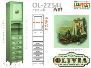 1-дверный шкаф (левый), с 5-ю ящиками - OL-2254L Art
