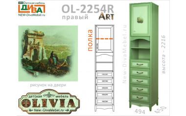 1-дверный шкаф (правый), с 5-ю ящиками - OL-2254R Art