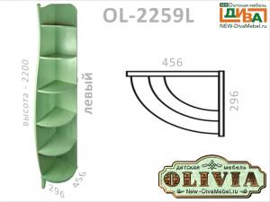 Стеллаж угловой (ЛЕВЫЙ) - OL-2259L