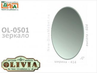 Зеркало овальное - OL-0501