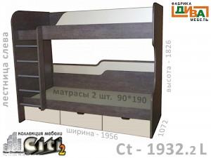 Двухъярусная кровать - Сt-1932.2 L