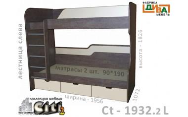 Двухъярусная кровать, лестница CЛЕВА - Сt-1932.2 L