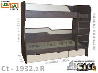 Двухъярусная кровать - Сt-1932.2 R