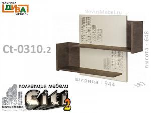Полка 2х уровневая - Сt-0310.2