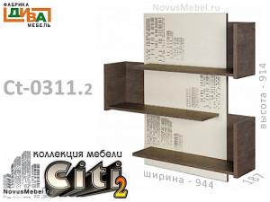 Полка 3х уровневая - Сt-0311.2