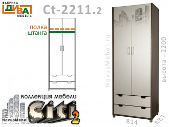 2х дверный шкаф с 2-мя ящиками - Сt-2211.2