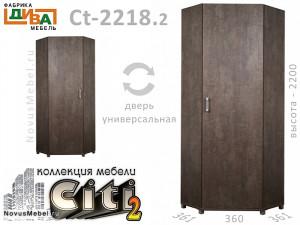 Угловой шкаф - Сt-2218.2