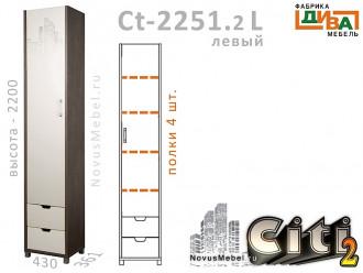 1-дверный шкаф с ящиками ЛЕВЫЙ - Сt-2251.2 L