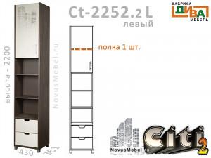1-дв. шкаф-пенал с ящиками ЛЕВЫЙ - Сt-2252.2 L
