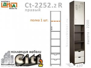 1-дв. шкаф-пенал с ящиками ПРАВЫЙ- Сt-2252.2 R