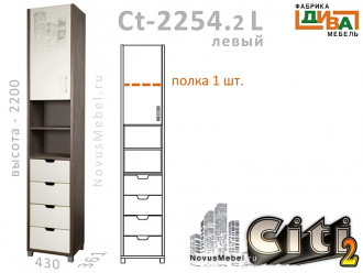 1-дв. шкаф-пенал с 4-мя ящ. ЛЕВЫЙ - Сt-2254.2 L