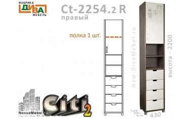 1-дв. шкаф-пенал с 4-мя ящ. ПРАВЫЙ - Сt-2254.2 R