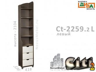 Стеллаж-окончание - Сt-2259.2 L