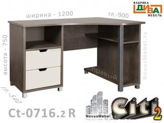 Угловой письменный стол - Сt-0716.2 R
