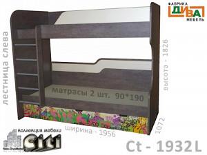 Двухъярусная кровать - Сt-1932L