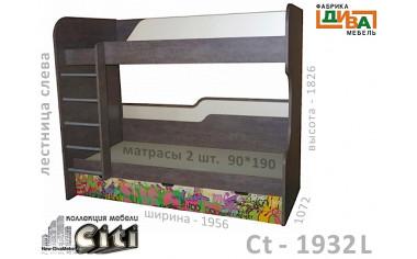 Двухъярусная кровать, лестница CЛЕВА - Сt-1932L