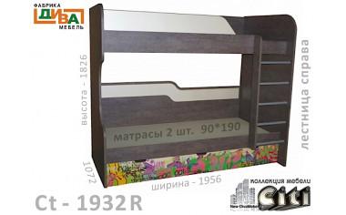 Двухъярусная кровать, лестница СПРАВА - Сt-1932R