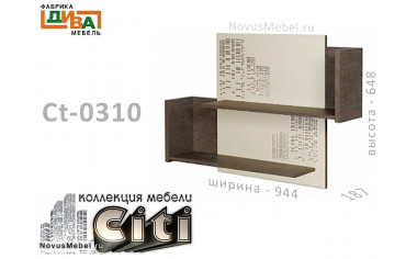 Полка 2х уровневая - Сt-0310с