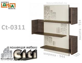 Полка 3х уровневая - Сt-0311