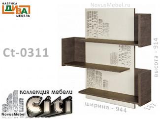 Полка 3х уровневая - Сt-0311 - СТАРОГО ОБРАЗЦА - цена 3 400 руб.