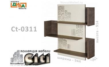 Полка 3х уровневая - Сt-0311с