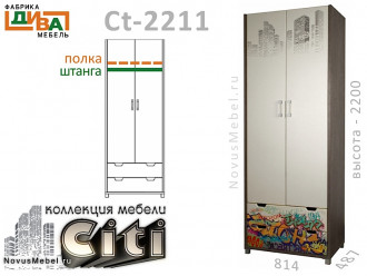 2х дверный шкаф с 2-мя ящиками - Сt-2211