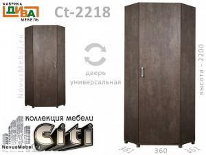 Угловой шкаф - Сt-2218