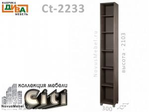 Узкий стеллаж с 5-ю открытыми полками - Сt-2233