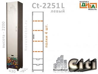 1-дверный шкаф с ящиками ЛЕВЫЙ - Сt-2251L
