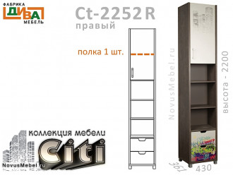 1-дв. шкаф-пенал с ящиками ПРАВЫЙ- Сt-2252R