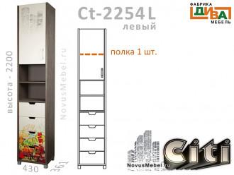 1-дв. шкаф-пенал с 4-мя ящ. ЛЕВЫЙ - Сt-2254L