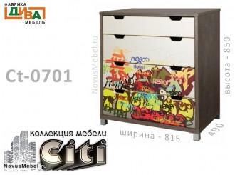 Тумба с 4-мя ящиками - Сt-0701