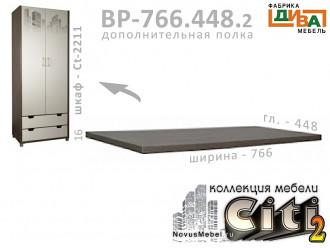 Дополнительная полка для шкафа - Сt-2211.2