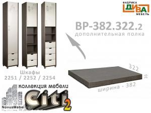 Доп. полка для шкафов - Сt-2251.2_2252.2_2254.2