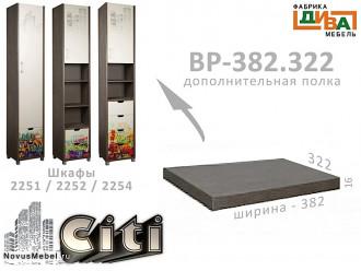 Доп. полка для шкафов - Сt-2251_2252_2254