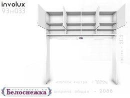 шкаф-антресоль с 4-мя дверками - 93н033