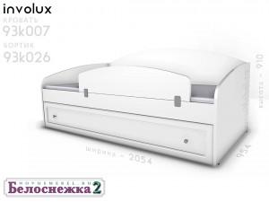 Ограждение (бортик) для кровати - 93к026