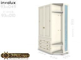 2-х дверный шкаф со штангой и ящиками - 93н010