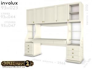 шкаф-антресоль со встроеным столом - 93н023