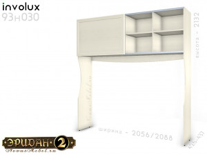 Полка-шкаф горизонтальная - 93н030