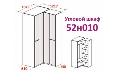Угловой шкаф - 52н010