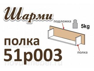 Полка настенная - 51р003