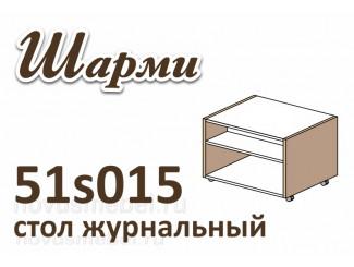 Стол журнальный, на колесиках - 52s015