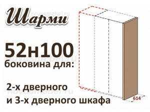 Боковина для шкафа (широкая) - 52н100