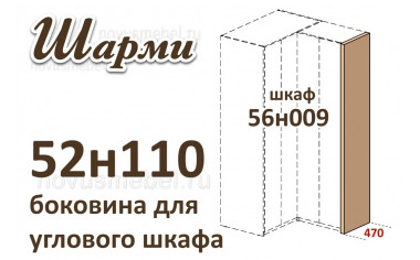 Боковина для углового шкафа (узкая) - 52н110