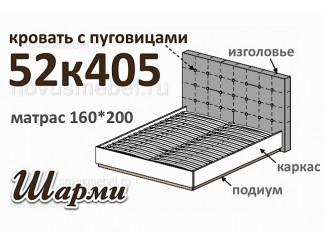 Кровать 160*200 - 52к405
