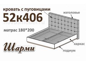 Кровать 180*200 - 52к406