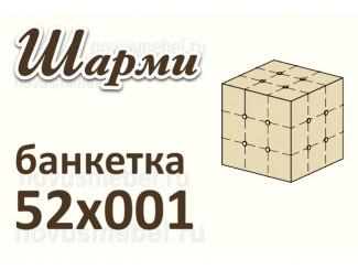 Банкетка - 52x001