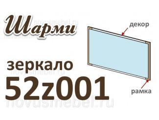 зеркало настенное - 52z001